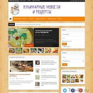 Купить готовый сайт Автонаполняемый Кулинарный портал премиум