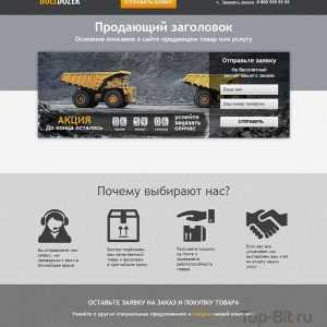 купить готовый Landing Page услуг строительной компании top-bit