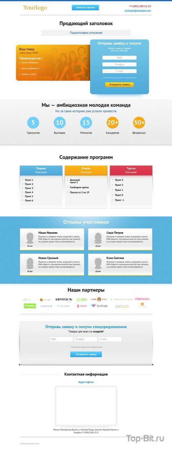 купить готовый Landing Page предоставления услуг топ-бит