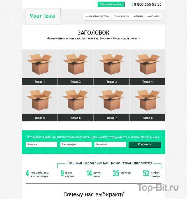 Купить Landing Page по продаже и предоставлению услуг top-bit