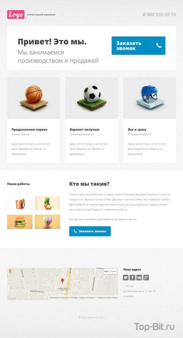 купить готовый Landing Page по продаже и предоставлению услуг