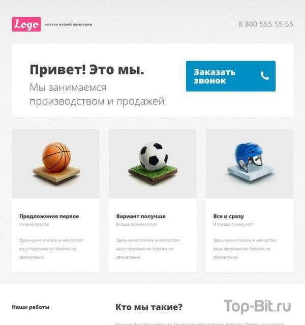 купить готовый Landing Page по продаже и предоставлению услуг топ-бит