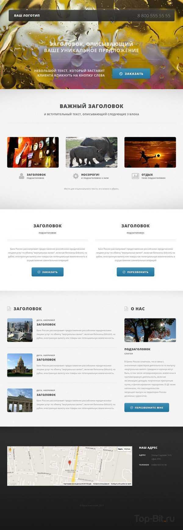 купить Landing Page по продаже товара или услуги
