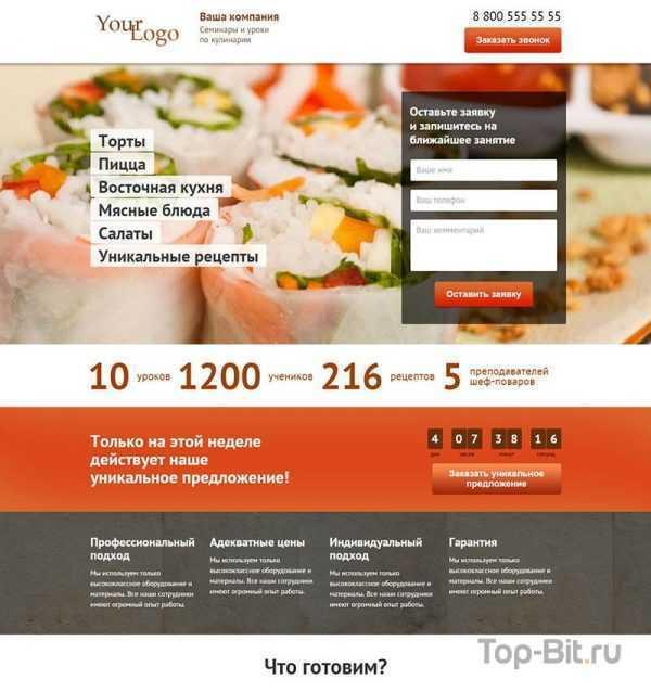 купить готовый Landing Page для школы кулинарии top-bit