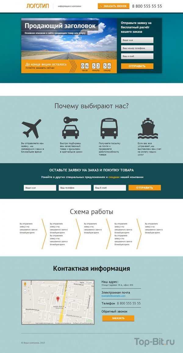 Landing Page услуг транспортной компании купить