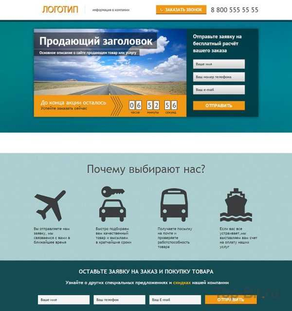 готовый Landing Page услуг транспортной компании купить