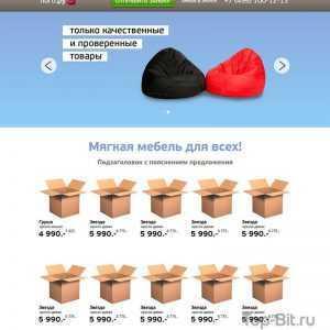 купить готовый Landing Page по продаже мебели