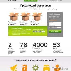 купить Landing Page по продаже товара или услуги top-bit