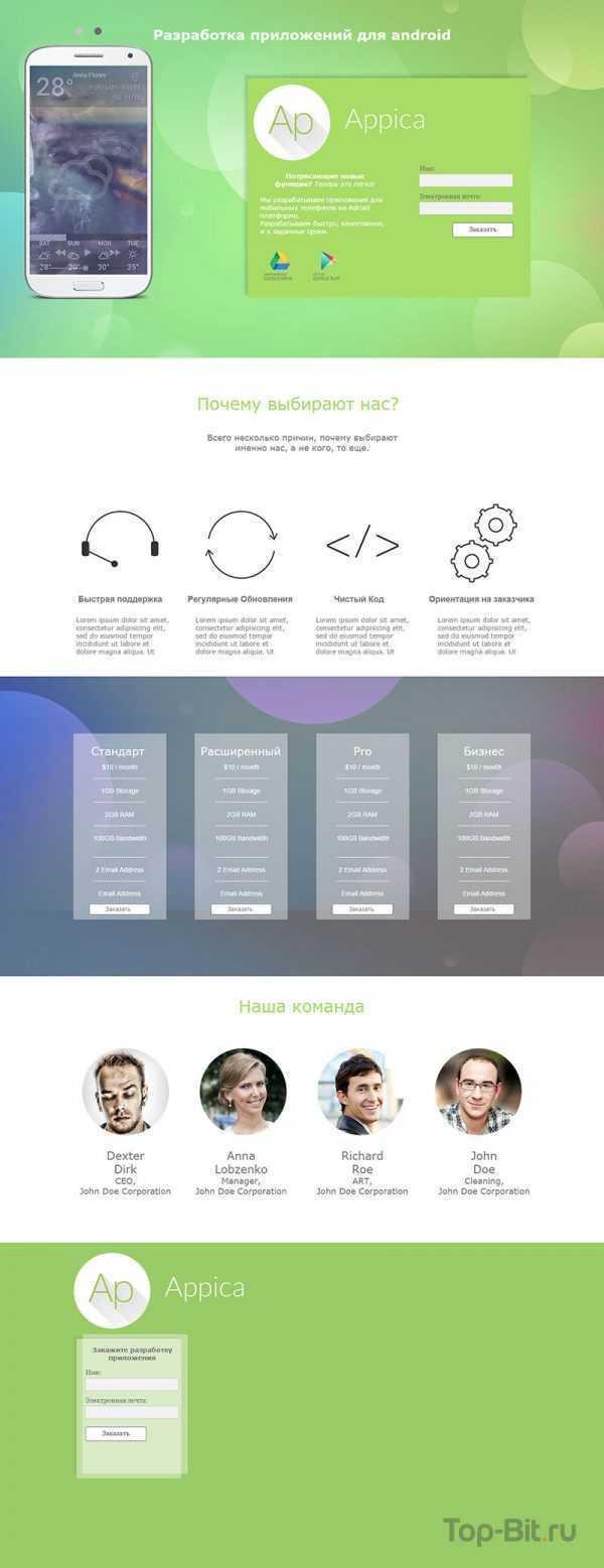 купить Landing Page по разработке приложений для android на top-bit.ru