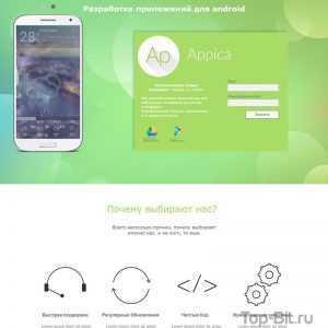 купить готовый Landing Page по разработке приложений для android