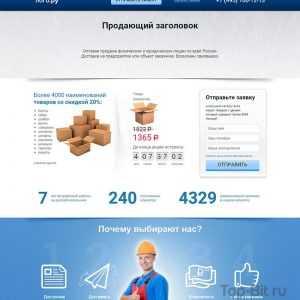 купить готовый Landing Page по продаже стройматериалов