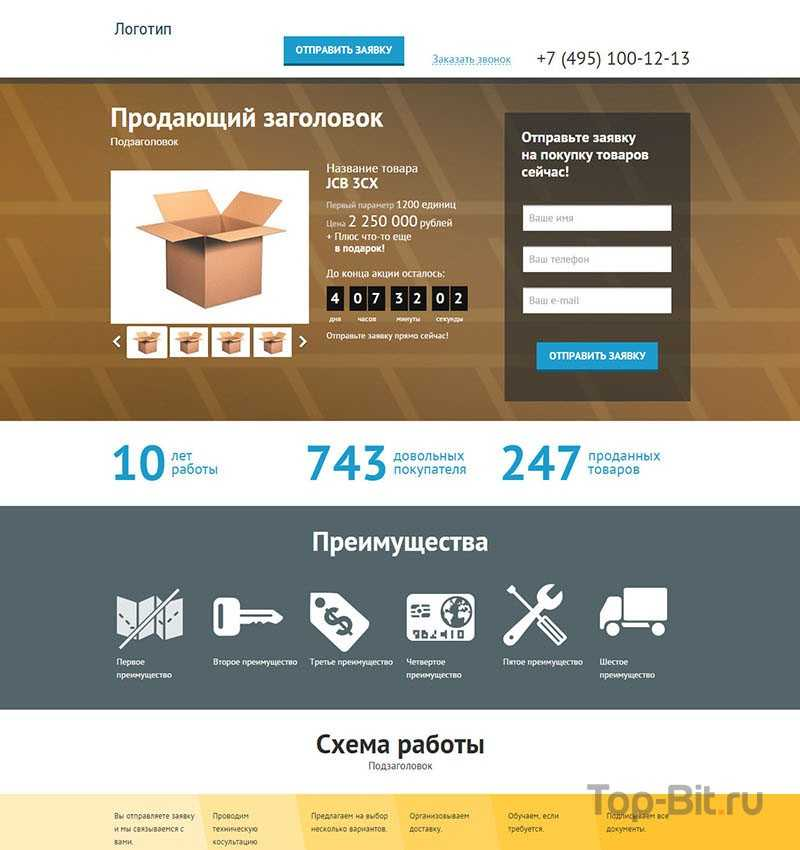 Как сделать однострочный сайт чехлы автопрофи официальный сайт цены