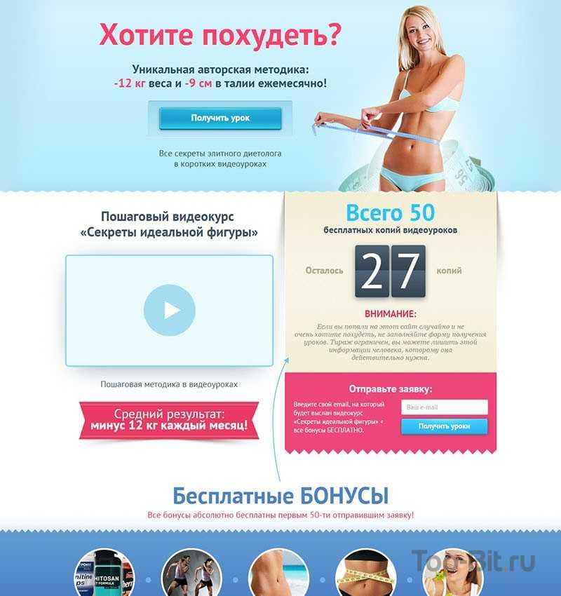 Сайт Онлайн Похудение.