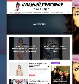 купить Автонаполняемый модный журнал (Премиум)