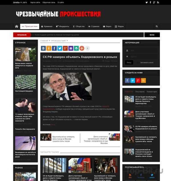 готовый Автонаполняемый сайт Чрезвычайные происшествия