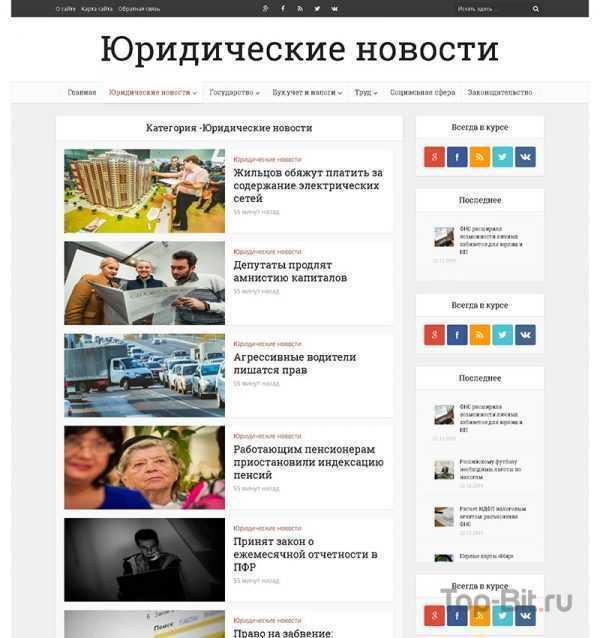 готовый Автонаполняемый сайт Юридические новости