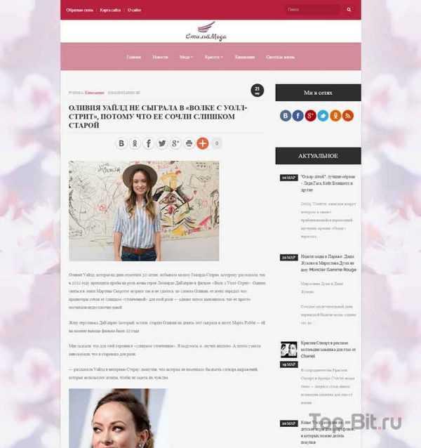 готовый Автонаполняемый модный сайт
