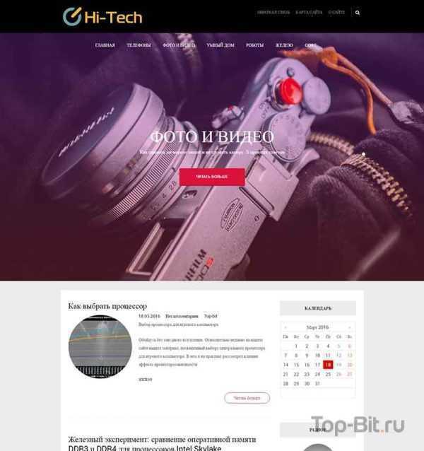 купить Автонаполняемый Hi-tech сайт