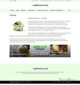 купить готовый Автонаполняемый сайт о заработке в интернете top-bit