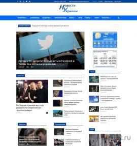 Купить готовый сайт Автонаполняемый новостной портал Украина