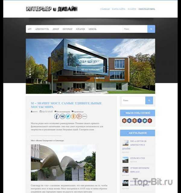 Автонаполняемый сайт Интерьера и Дизайна