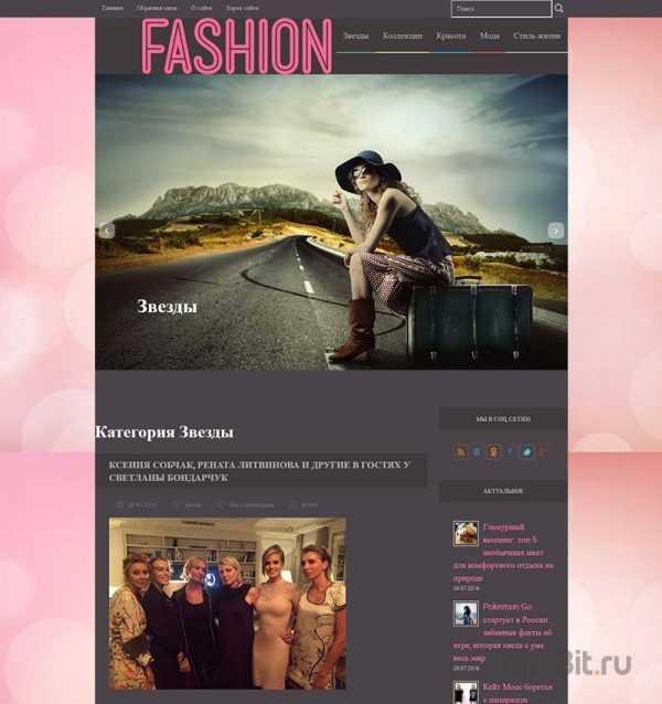Автонаполняемый Модный сайт
