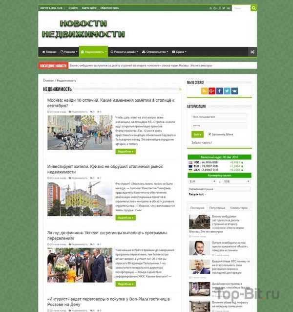 купить Автонаполняемый портал Новости недвижимости top-bit