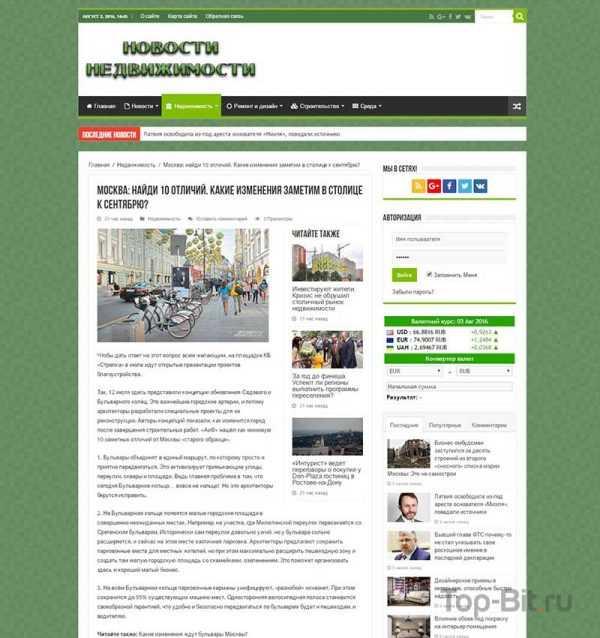 готовый Автонаполняемый портал Новости недвижимости