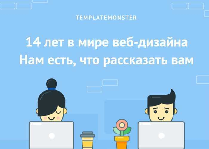 TemplateMonster: 14 лет на рынке, тысячи шаблонов сайтов для клиентов