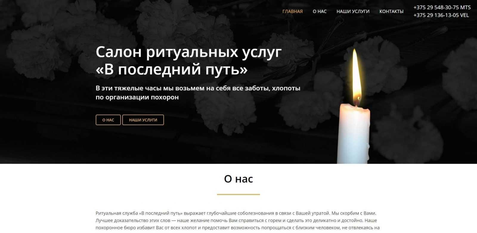 Сайт ритуальных услуг Top-Bit