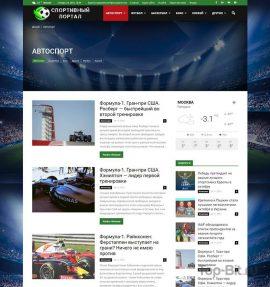 Купить готовый сайт Автонаполняемый спортивный портал