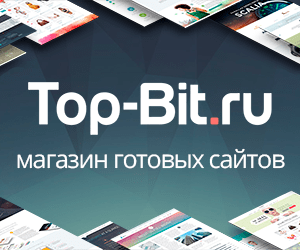 Магазин сайтов Top-Bit