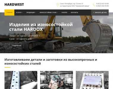 """Сайт-визитка компании """"Hardwest"""". Вы также можете заказать или купить похожий сайт у нас."""