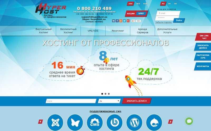 HyperHost.UA — хостинговая компания