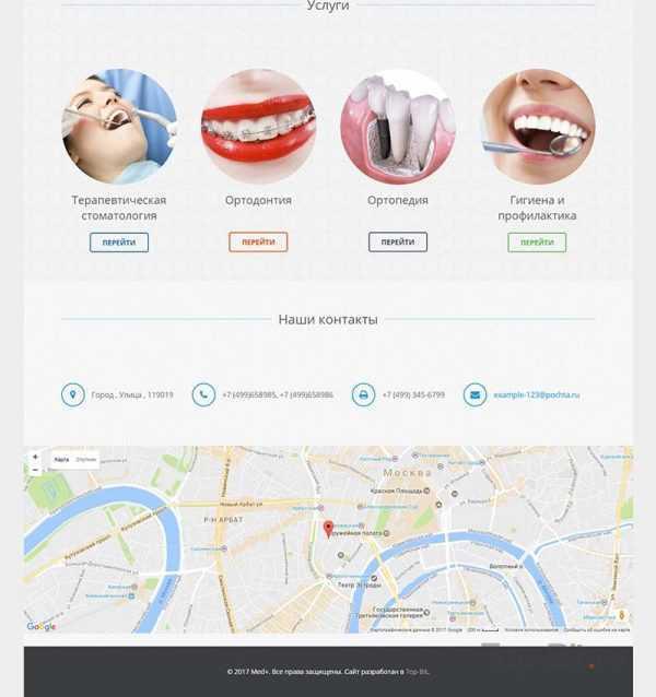 Купить готовый Сайт-визитку стоматологии в магазине top-bit.ru