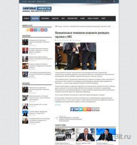 Купить Автонаполняемый новостной портал в магазине сайтов