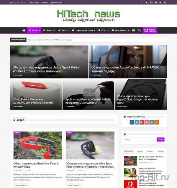 Купить готовый Автонаполняемый новостной Hi-Tech портал (Премиум)