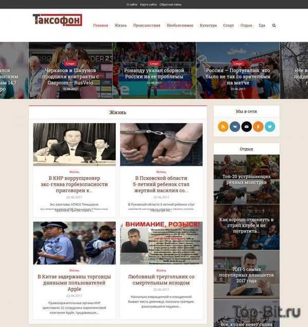 Купить готовый Автонаполняемый новостной сайт Таксофон