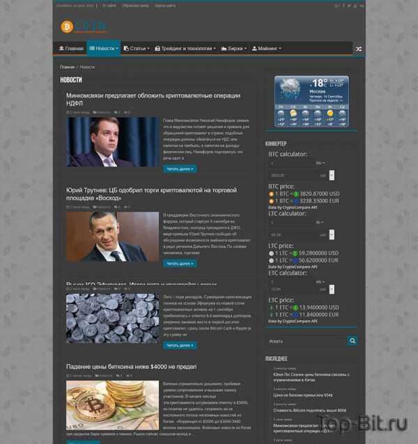 Купить готовый Автонаполняемый новостной финансовый сайт Коин