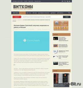 Купить готовый Автонаполняемый новостной финансовый сайт Биткоин