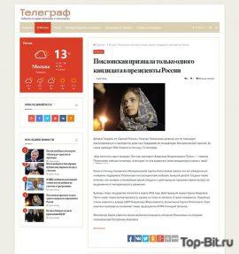 Купить готовый Автонаполняемый новостной политический сайт Телеграф