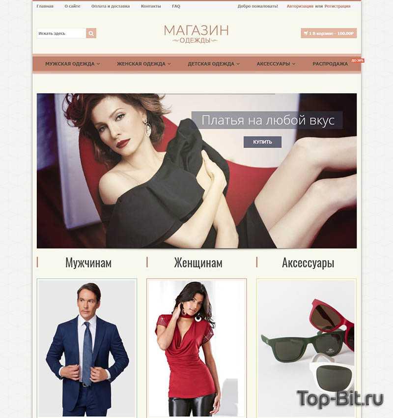 Купить готовый Интернет магазин модной одежды