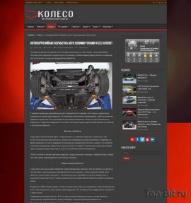 Купить готовый Автонаполняемый автомобильный портал Колесо