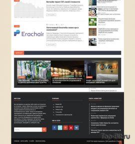 Купить готовый Автонаполняемый новостной финансовый сайт Бит.com