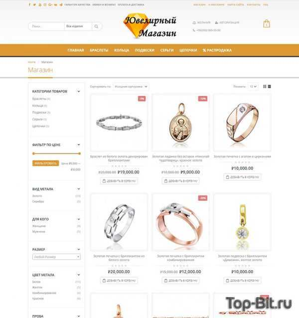 Купить готовый Интернет магазин Ювелирных изделий