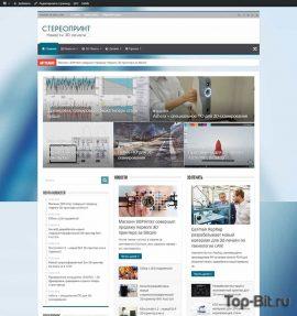 Купить готовый Автонаполняемый новостной сайт Стереопринт