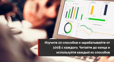 Обзор сервисов монетизации сайта