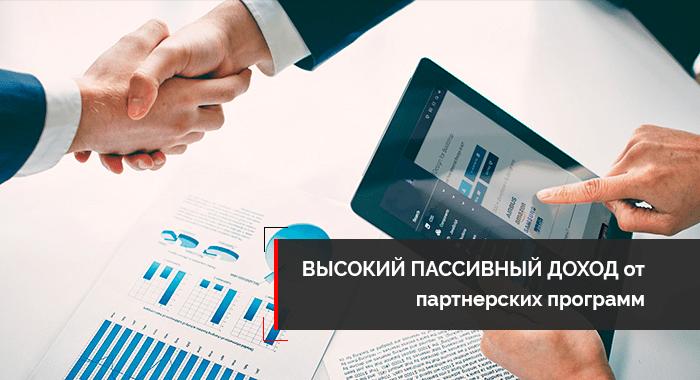 Обзор партнерских программ