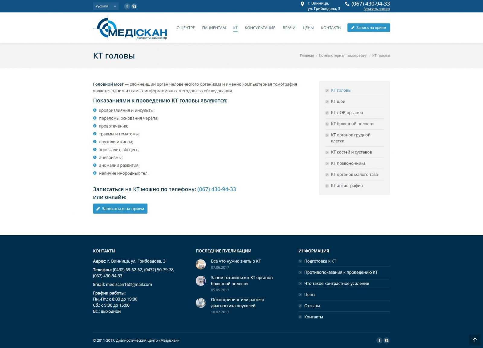 Медискан пример страницы с описанием услуг