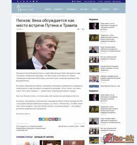 Купить готовый Автонаполняемый политический сайт Агенство новостей